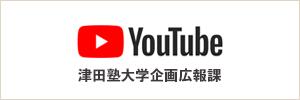 津田塾大学Youtubeバナー