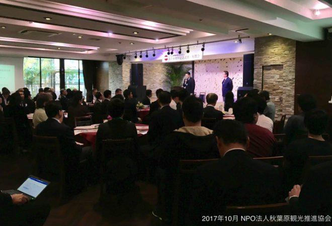 AKIBA観光協議会、ATPA秋葉原観光推進協会と津田塾の連携