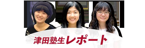 津田塾生レポートタイトル