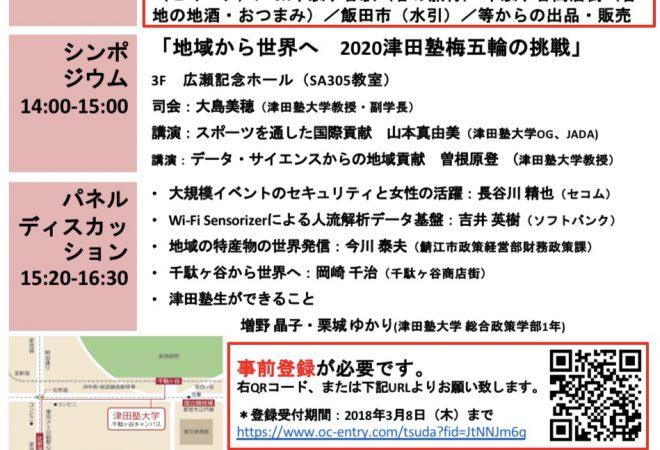 参加者募集!締め切り間近「3月10日 社会・地域連携シンポジウム」開催!